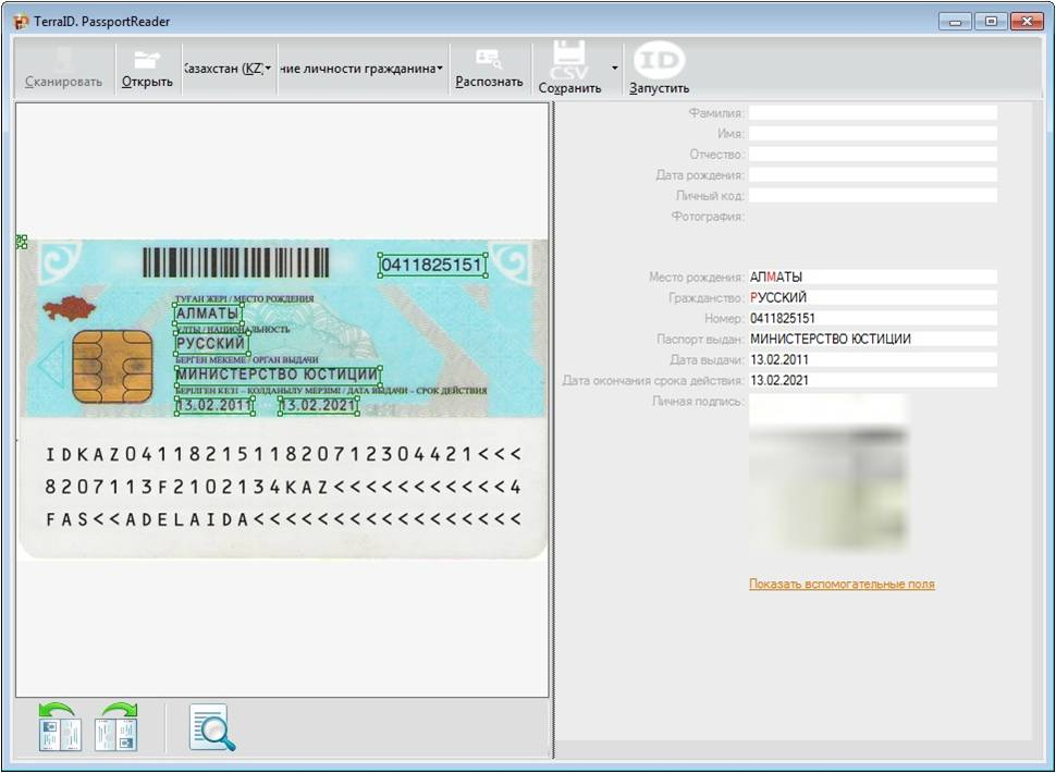 passport-reader-33.jpg