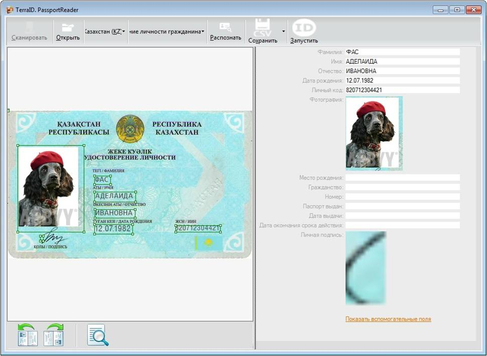 passport-reader-32.jpg